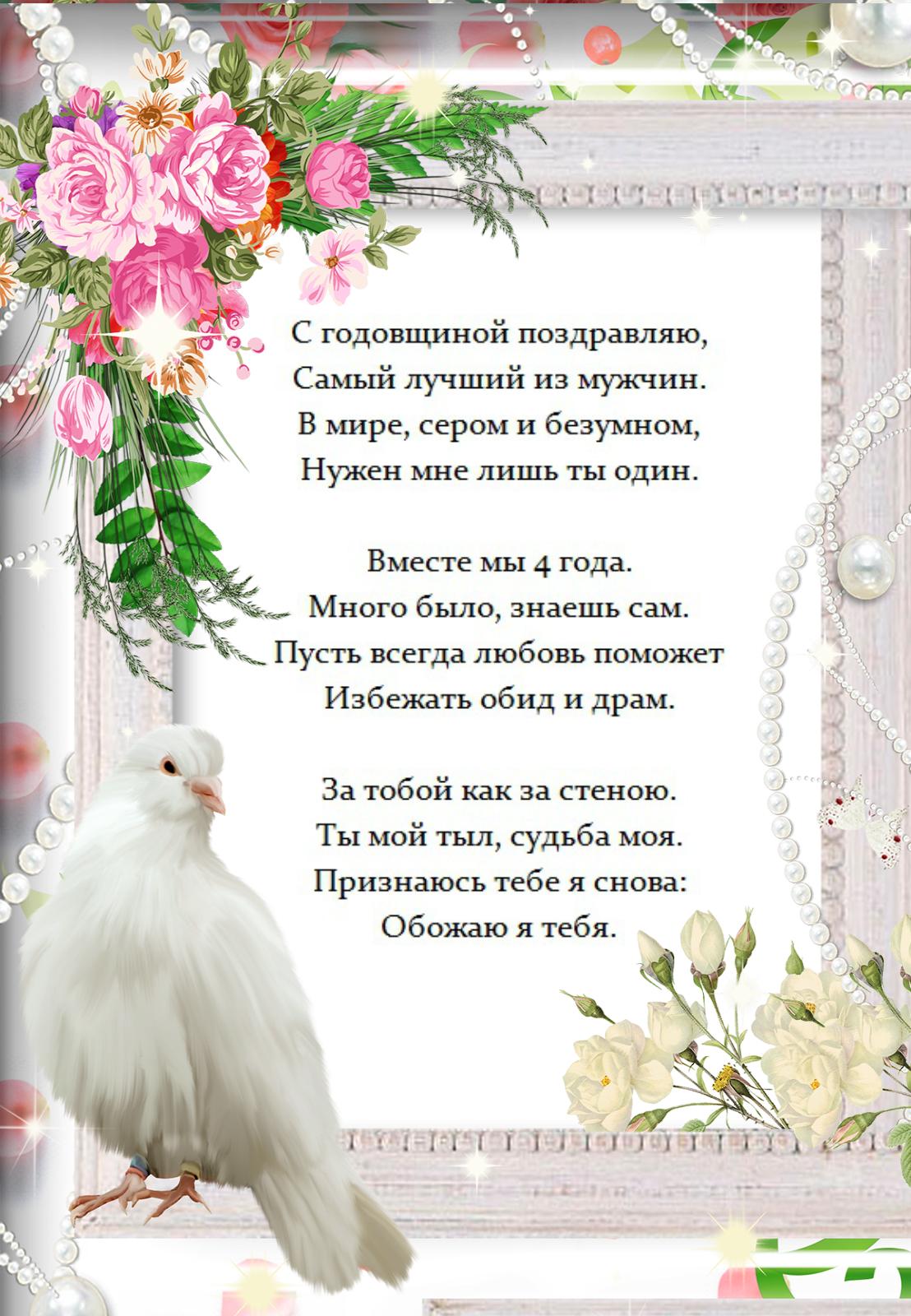 4 года свадьбы поздравления мужу открытки, именины юлии