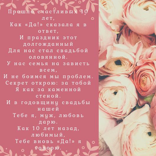Стихи 17 мужу свадьбы лет Свадебная годовщина