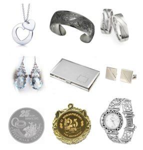 Подарки на серебряную годовщину